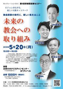 5/20 第5回首都圏宣教セミナーに登壇します!